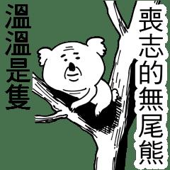溫溫 是隻喪志的無尾熊