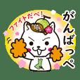 茨城弁の猫めがくっちゃべるっぺ