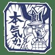 創造職人スタンプ -ビジネス侍編- 第1期