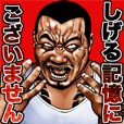 Shigeru dedicated kowamote sticker 2