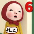 【#6】レッドタオルの【よしこ】が動く!!