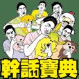 幹話寶典-香蕉人生