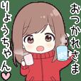 Ryo chan hira2