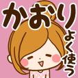 かおり専用スタンプ☆よく使う言葉