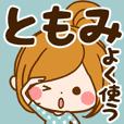 ともみ専用スタンプ☆よく使う言葉