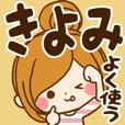 きよみ専用スタンプ☆よく使う言葉