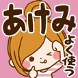 あけみ専用スタンプ☆よく使う言葉