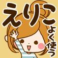 えりこ専用スタンプ☆よく使う言葉