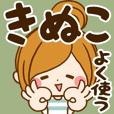 きぬこ専用スタンプ☆よく使う言葉