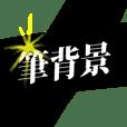 【光る】筆背景&白文字【ver1】