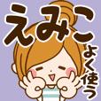 えみこ専用スタンプ☆よく使う言葉