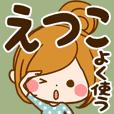 えつこ専用スタンプ☆よく使う言葉