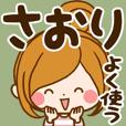 さおり専用スタンプ☆よく使う言葉