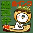 関西弁 白インコ
