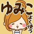 ゆみこ専用スタンプ☆よく使う言葉