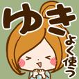 ゆき専用スタンプ☆よく使う言葉