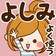 よしみ専用スタンプ☆よく使う言葉