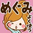 めぐみ専用スタンプ☆よく使う言葉