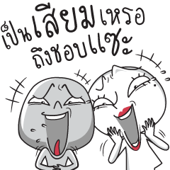 Jieaw Jarw : Sarcastic