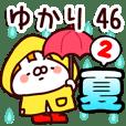 【ゆかり】専用46<夏2>