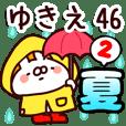 【ゆきえ】専用46<夏2>
