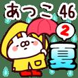 【あつこ】専用46<夏2>