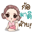 Nami Cheeky Girl