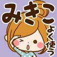 みきこ専用スタンプ☆よく使う言葉