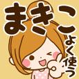 まきこ専用スタンプ☆よく使う言葉