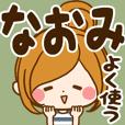 なおみ専用スタンプ☆よく使う言葉