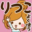 りつこ専用スタンプ☆よく使う言葉