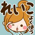 れいこ専用スタンプ☆よく使う言葉.