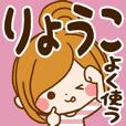 りょうこ専用スタンプ☆よく使う言葉