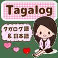 タガログ女子の楽しく使える日常会話