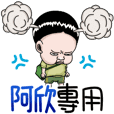 阿欣專用姓名貼圖!!