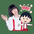 櫻桃小丸子真人版電視劇 動態貼圖