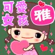 ♥ 雅 ♥ 可愛女孩大字報