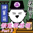 阿萌愛假鬼假怪3