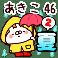 【あきこ】専用46<夏2>