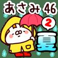 【あさみ】専用46<夏2>