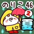 【のりこ】専用46<夏2>