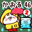【かおる】専用46<夏2>