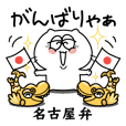名古屋弁の眠そうな白ねこ 毎日便利【1】