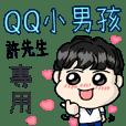 QQ小男孩(許先生專用)