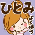 ひとみ専用スタンプ☆よく使う言葉