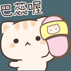 小星貓姓名貼通用版-可愛又恐怖的生物