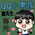 QQ小男孩(謝先生專用)