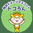 TOKO TOKO トコろんスタンプ vol.2