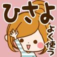 ひさよ専用スタンプ☆よく使う言葉