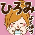 ひろみ専用スタンプ☆よく使う言葉
